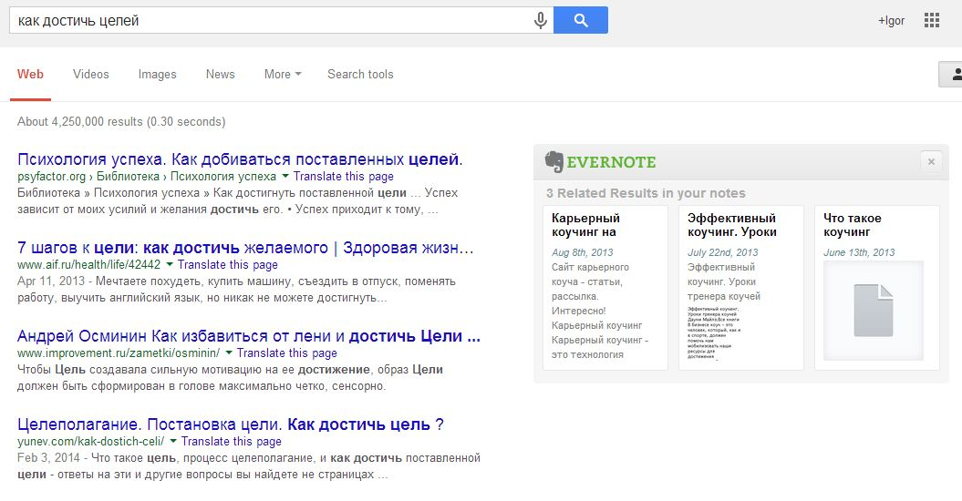 Evernote плагин для браузера